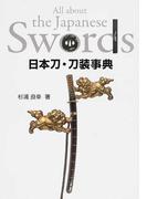 日本刀・刀装事典 (目の眼ハンドブック)