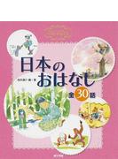 日本のおはなし よみきかせおはなし集ベストチョイス 全30話