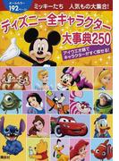 ディズニー全キャラクター大事典250 ミッキーたち人気もの大集合! アイウエオ順でキャラクターがすぐ探せる!