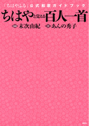 ちはやと覚える百人一首 「ちはやふる」公式和歌ガイドブック 百人一首を知る決定版!!