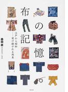 布の記憶 江戸から昭和−受け継がれる用美