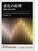 変化の原理 問題の形成と解決 新装版 (りぶらりあ選書)