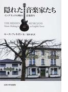 隠れた音楽家たち イングランドの町の音楽作り