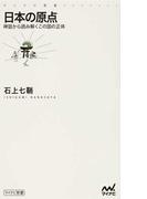 日本の原点 神話から読み解くこの国の正体 (マイナビ新書)