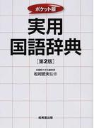 実用国語辞典 第2版 ポケット版