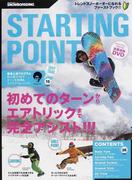STARTING POINT スノーボード入門ハウツーの決定版 トレンドスノーボーダーになれるファーストブック!!!