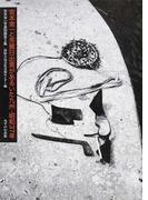 宮本常一写真図録 第3集 宮本常一と芳賀日出男があるいた九州・昭和37年