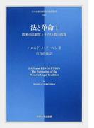 法と革命 1 欧米の法制度とキリスト教の教義 (日本比較法研究所翻訳叢書)