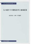 人口減少下の制度改革と地域政策 (中央大学経済研究所研究叢書)