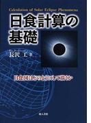 日食計算の基礎 日食図はどのようにして描くか