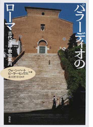 パラーディオのローマ 古代遺跡・教会案内
