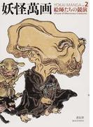 妖怪萬画 vol.2 絵師たちの競演