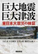 巨大地震・巨大津波 東日本大震災の検証