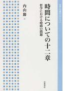 時間についての十二章 哲学における時間の問題 (岩波人文書セレクション)
