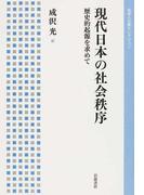現代日本の社会秩序 歴史的起源を求めて (岩波人文書セレクション)