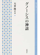 グノーシスの神話 (岩波人文書セレクション)