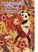動物と話せる少女リリアーネ 6 赤ちゃんパンダのママを探して!