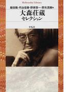 大森荘蔵セレクション (平凡社ライブラリー)(平凡社ライブラリー)