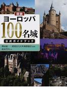 図説ヨーロッパ100名城公式ガイドブック (ふくろうの本)