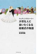大切な人に会いたくなる結婚式の物語 ウェディングストーリー