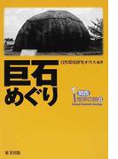 巨石めぐり (関西地学の旅)