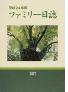 ファミリー日誌 平成24年版