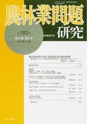 農林業問題研究 第183号(2011年9月)