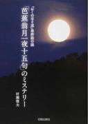 「芭蕉翁月一夜十五句」のミステリー 『おくのほそ道』最終路の謎