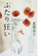 ふたり狂い (ハヤカワ文庫 JA)(ハヤカワ文庫 JA)