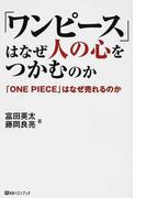 「ワンピース」はなぜ人の心をつかむのか 「ONE PIECE」はなぜ売れるのか