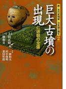 新・古代史検証日本国の誕生 2 巨大古墳の出現