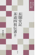 長闇堂記 (現代語でさらりと読む茶の古典)