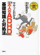 ササッとわかる「大人のADHD」基礎知識と対処法 (図解大安心シリーズ)