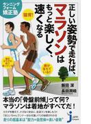 正しい姿勢で走れば、マラソンはもっと楽しく、速くなる ランニングフォーム矯正塾 (じっぴコンパクト新書)(じっぴコンパクト新書)