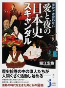 学校では習わない愛と夜の日本史スキャンダル (じっぴコンパクト新書)(じっぴコンパクト新書)