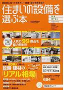 住まいの設備を選ぶ本 2012冬 人気の99商品を総力取材!!/設備・建材の「リアル相場」 (RECRUIT MOOK)