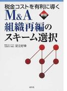 税金コストを有利に導くM&A・組織再編のスキーム選択 新版