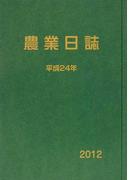 農業日誌 平成24年