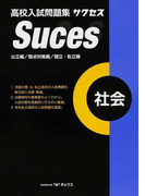 高校入試問題集サクセス社会 公立編/弱点対策編/国立・私立編