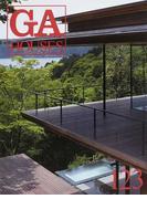 GA HOUSES 世界の住宅 123