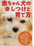 赤ちゃん犬のしつけと育て方 新版