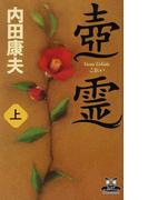 壺霊 上 (カドカワ・エンタテインメント 浅見光彦シリーズ)