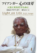 アイアンガー心のヨガ 人生に光を灯すために