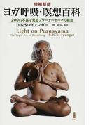 ヨガ呼吸・瞑想百科 200の写真で見るプラーナーヤーマの極意 増補新版