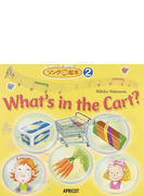 What's in the Cart?