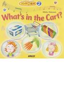 What's in the Cart? (ソングde絵本)