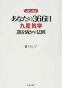 あなたの366日九星気学運を活かす法則 2012年版