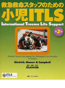 救急救命スタッフのための小児ITLS 第2版