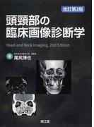 頭頸部の臨床画像診断学 改訂第2版