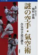 謎の空手・氣空術 正 合気空手道の誕生 (バウンダリー叢書)